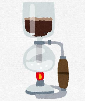 コーヒー サイフォン